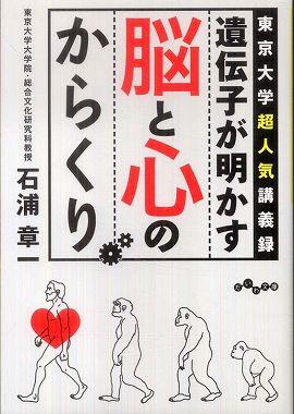 遺伝子が明かす脳と心のからくり―東京大学超人気講義録 (だいわ文庫)