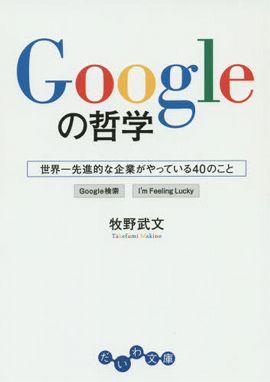 Googleの哲学―世界一先進的な企業がやっている40のこと