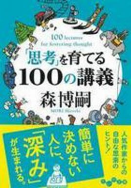 「思考」を育てる100の講義