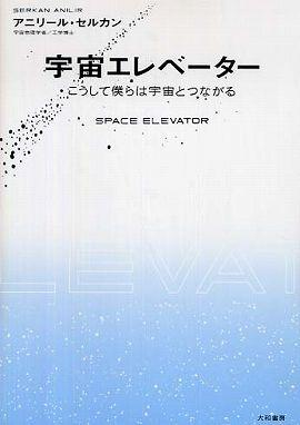 宇宙エレベーター―こうして僕らは宇宙とつながる