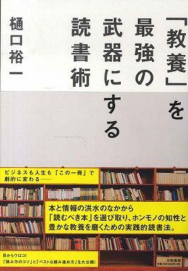 「教養」を最強の武器にする読書術