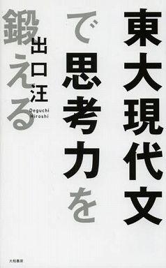 東大現代文で思考力を鍛える
