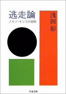 逃走論―スキゾ・キッズの冒険