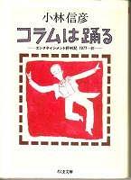 コラムは踊る―エンタテインメント評判記 1977~81