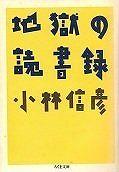 地獄の読書録 (ちくま文庫)