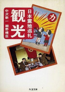 観光―日本霊地巡礼