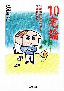 10宅論―10種類の日本人が住む10種類の住宅