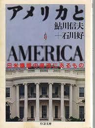 アメリカとAMERICA―日米摩擦の底流にあるもの