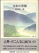 日本の書物