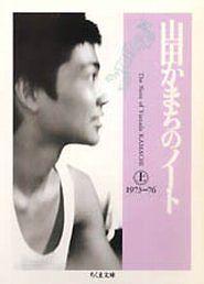 山田かまちのノート〈上〉