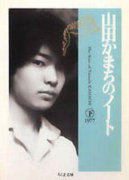 山田かまちのノート〈下〉