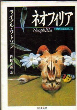ネオフィリア―新しもの好きの生態学 (ちくま文庫)