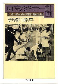 東京ミキサー計画―ハイレッド・センター直接行動の記録