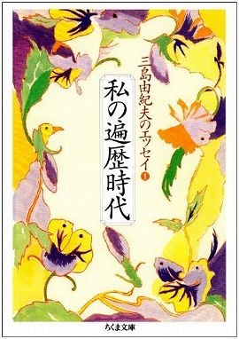 私の遍歴時代―三島由紀夫のエッセイ〈1〉