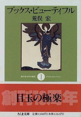 ブックス・ビューティフル〈1〉―絵のある本の歴史