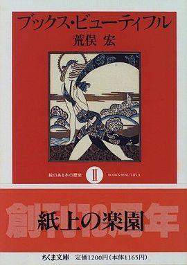 ブックス・ビューティフル〈2〉―絵のある本の歴史