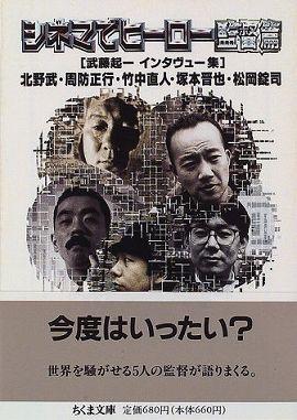 シネマでヒーロー 監督篇―武藤起一インタヴュー集