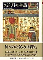 エジプトの神話―兄弟神のあらそい