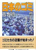 日本のゴミ―豊かさの中でモノたちは