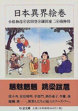 日本異界絵巻