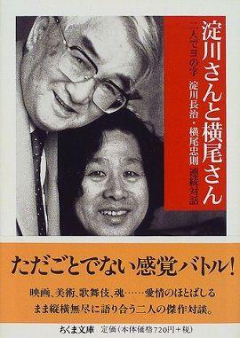 淀川さんと横尾さん―二人でヨの字 淀川長治・横尾忠則連続対話