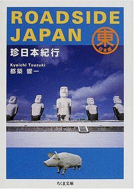 ROADSIDE JAPAN―珍日本紀行 東日本編
