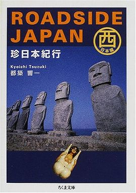 ROADSIDE JAPAN―珍日本紀行 西日本編