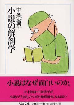小説の解剖学