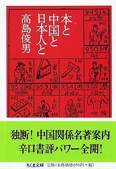 本と中国と日本人と