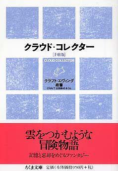 クラウド・コレクター(手帖版)―雲をつかむような話 (手帖版)