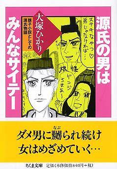源氏の男はみんなサイテー―親子小説としての源氏物語