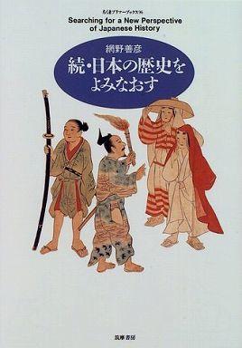 続・日本の歴史をよみなおす