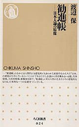 勧進帳―日本人論の原像