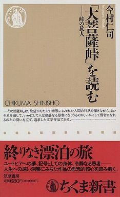 「大菩薩峠」を読む―峠の旅人