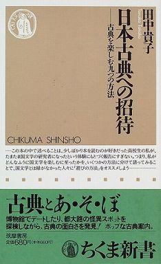 日本古典への招待―古典を楽しむ九つの方法