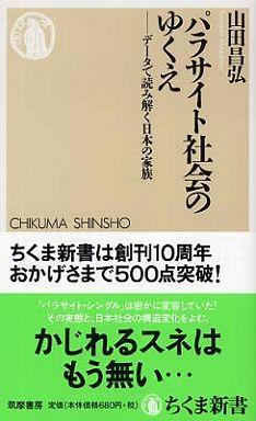 パラサイト社会のゆくえ―データで読み解く日本の家族