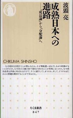 成熟日本への進路―「成長論」から「分配論」へ