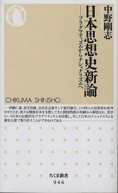 日本思想史新論―プラグマティズムからナショナリズムへ