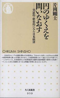 円のゆくえを問いなおす―実証的・歴史的にみた日本経済