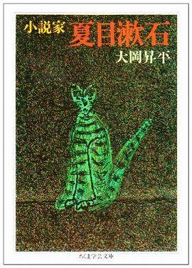 小説家夏目漱石