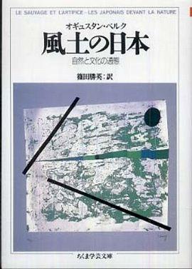 風土の日本―自然と文化の通態