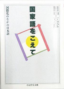 国家語をこえて―国際化のなかの日本語