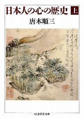 日本人の心の歴史〈上〉