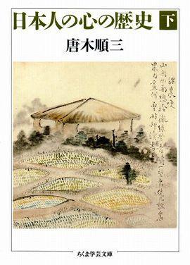 日本人の心の歴史〈下〉