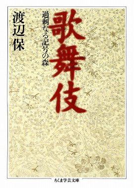 歌舞伎―過剰なる記号の森