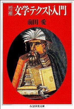 文学テクスト入門 (増補)