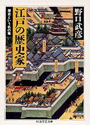 江戸の歴史家