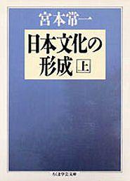 日本文化の形成〈上〉