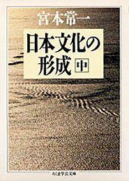 日本文化の形成〈中〉