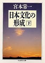 日本文化の形成〈下〉